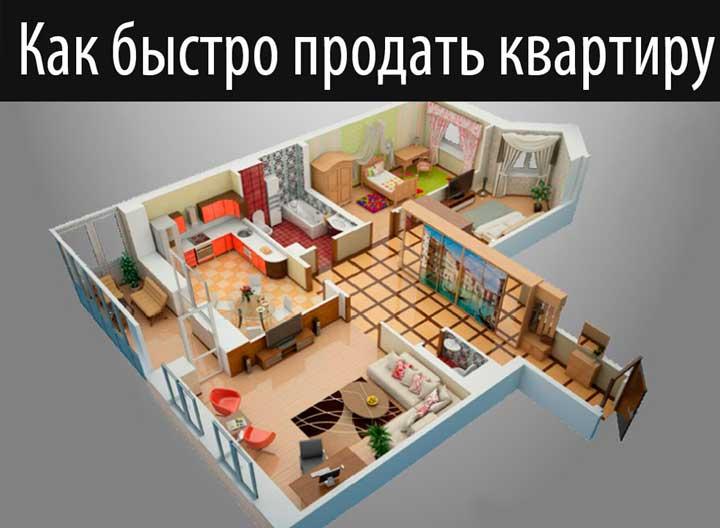 Как быстро продать квартиру- заговор