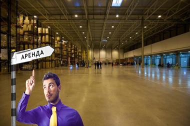 Как арендовать складское помещение?