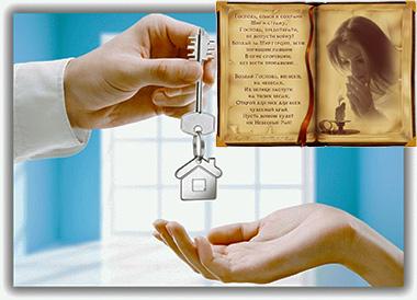 Молитва чтобы продать квартиру быстро
