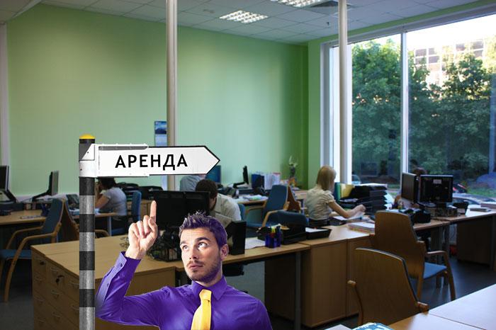 Аренда офиса без посредников