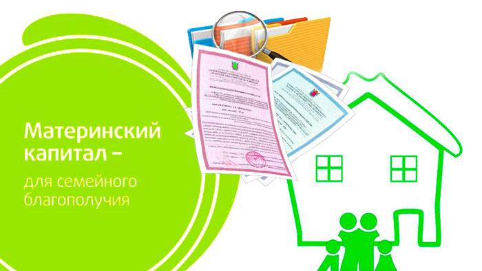 Документы для оформления-ипотеки материнским капиталом