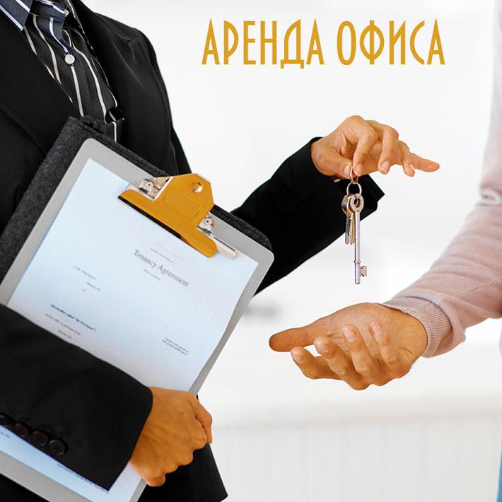 Заключение договора аренды