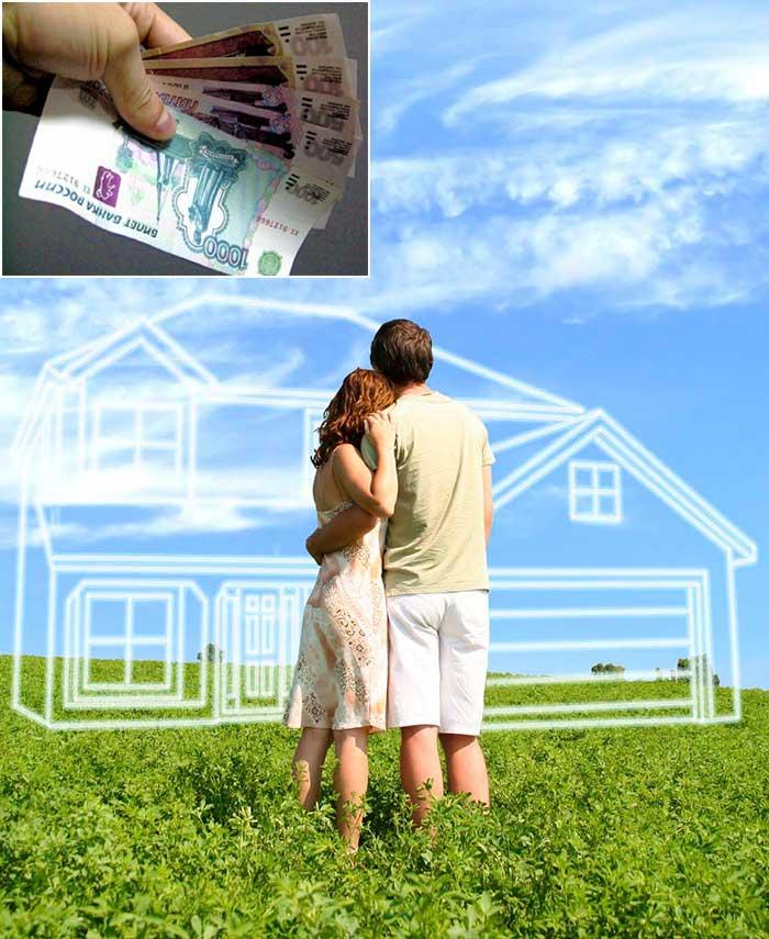 Как получить социальную выплату на жилье