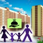 Как получить субсидию для покупки квартиры? Советы риэлтора