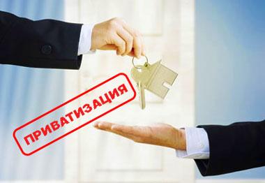 Как приватизировать квартиру самому?