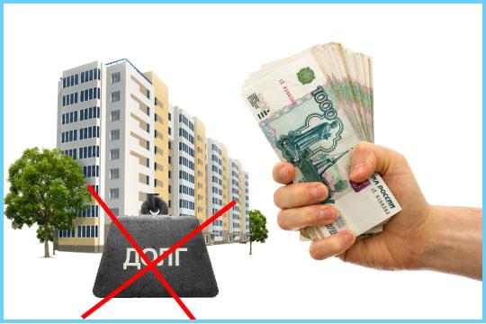 Как продать квартиру без погашения задолженности