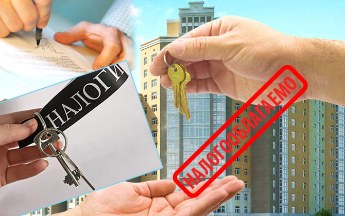 Налоговые риски при продаже квартиры
