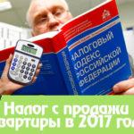 Налог с продажи квартиры в 2018 году: учитываем налоговый кодекс РФ