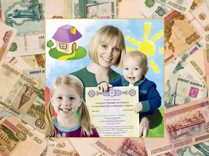 Оплата первого взноса материнским капиталом