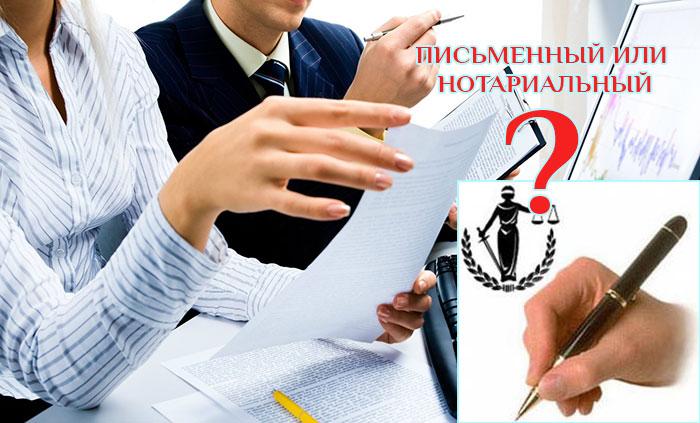 Отличия между письменной и нотариальной формами договора