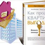 Предпродажная подготовка квартиры для быстрой продажи