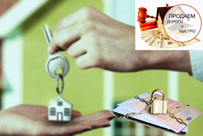 Продажа квартиры с агентством недвижимости