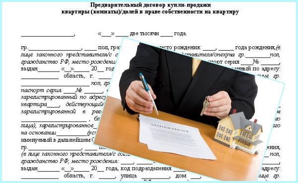 Структура предварительного договора