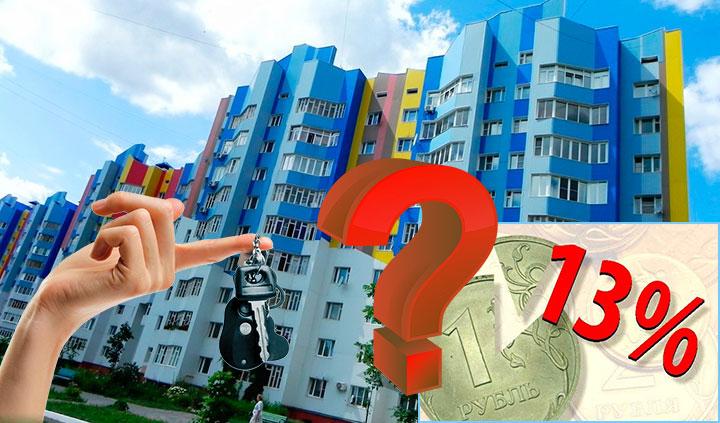 Условия определения размера суммы налога с продажи квартиры