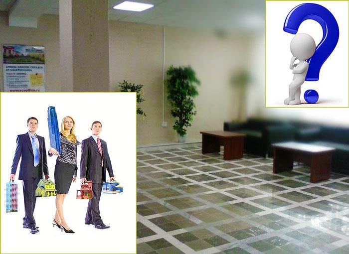 Аренда офиса через агентство