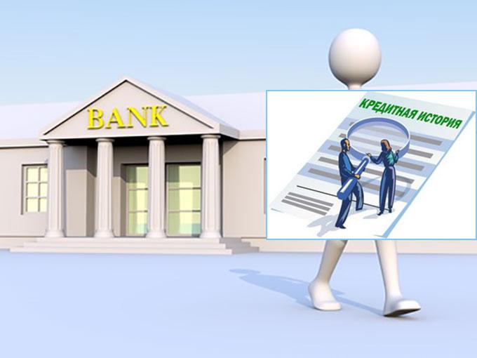 Гибкая проверка кредитной истории
