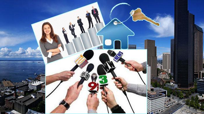 Известность агентства недвижимости