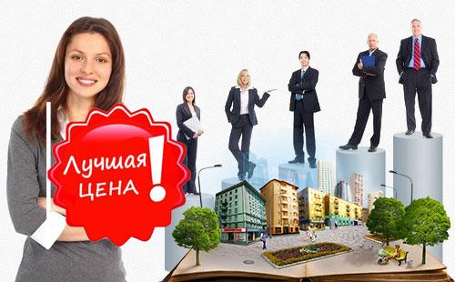 Определение лучшей цены недвижимости