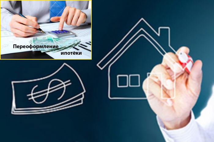 Переоформление ипотеки для продажи ипотечной квартиры