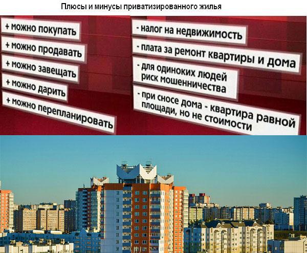 Плюсы и минусы приватизированного жилья
