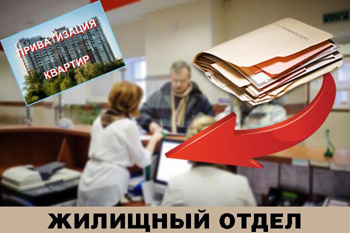Подача документов в жилищный отдел
