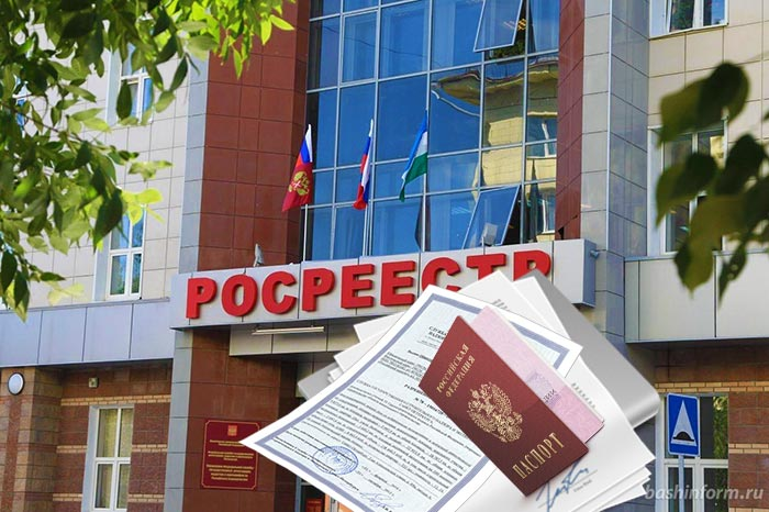 Подача документов в росреестр на оформление прав собственности