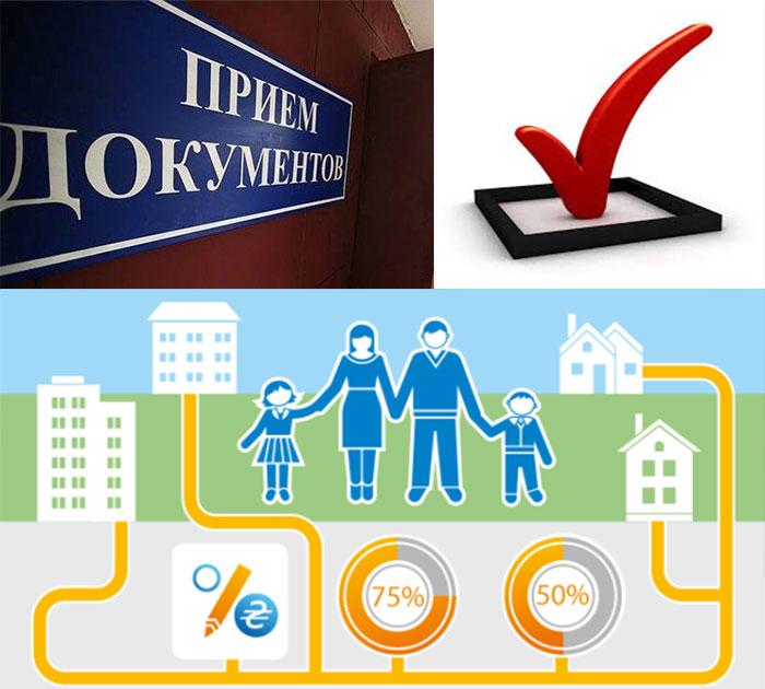 Получение государственной поддержки молодой семьи