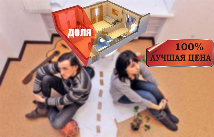 Уведомление совладельцев о решении продать долю в квартире