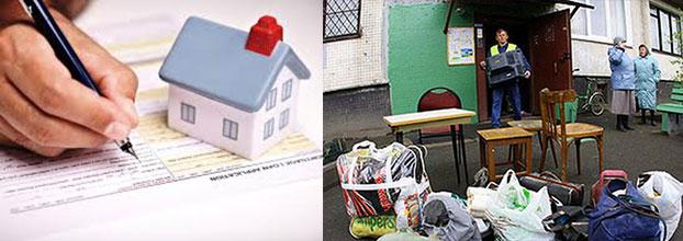 Ипотека и выселение