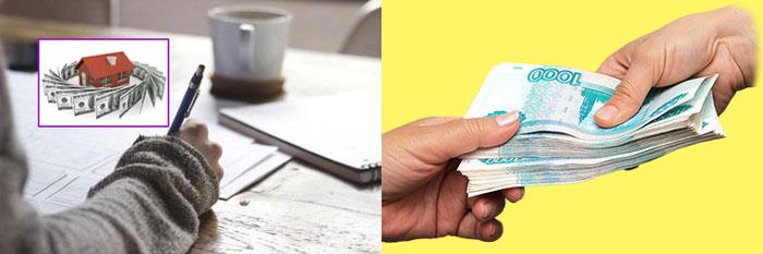 Передача денег и расписка