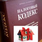 Налог с дарения квартиры близкому родственнику. Новый закон в 2018