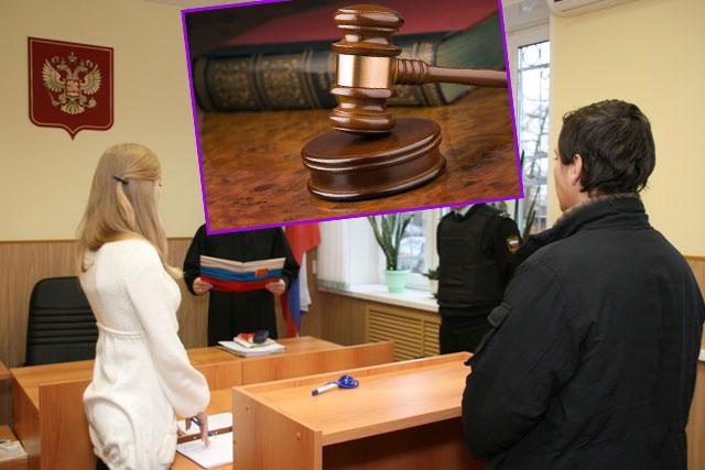 Прописка через суд