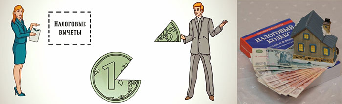Налоговые вычеты, НК РФ и жилье