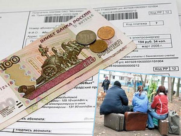 Палата налогов и выселение