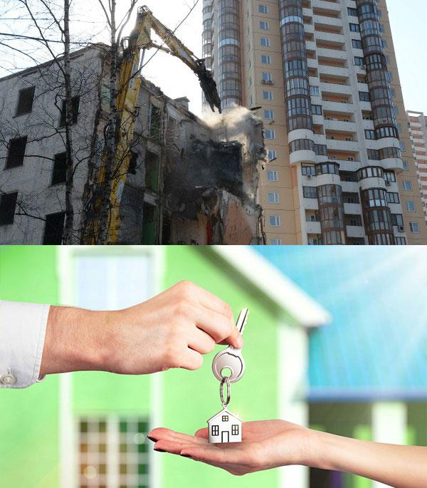 Снос дома и передача жилья