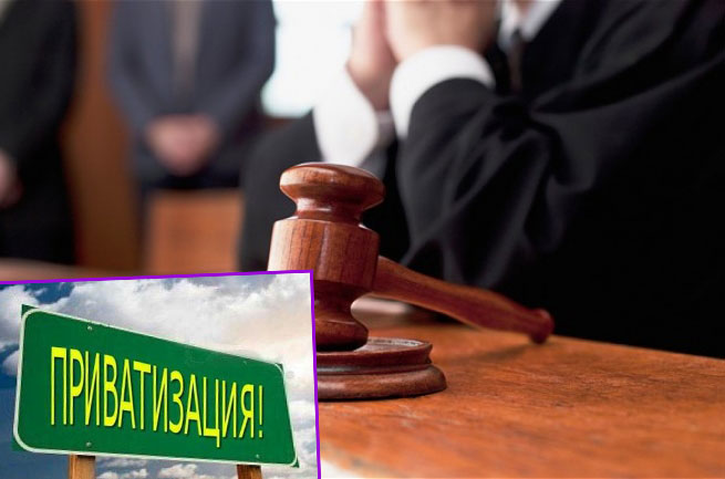 Суд и приватизация
