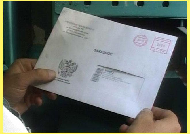 Заказное письмо и извещение