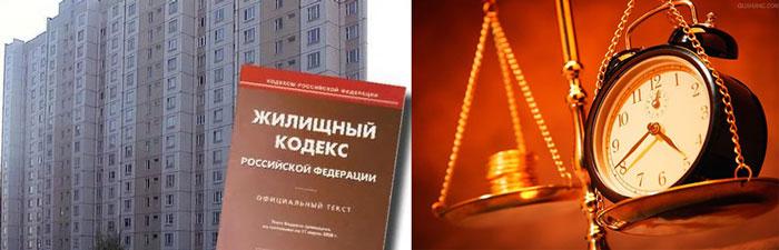 Жилищный кодекс и сроки договора и оплаты