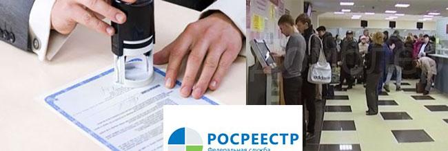 Росреестр и регистрация документов
