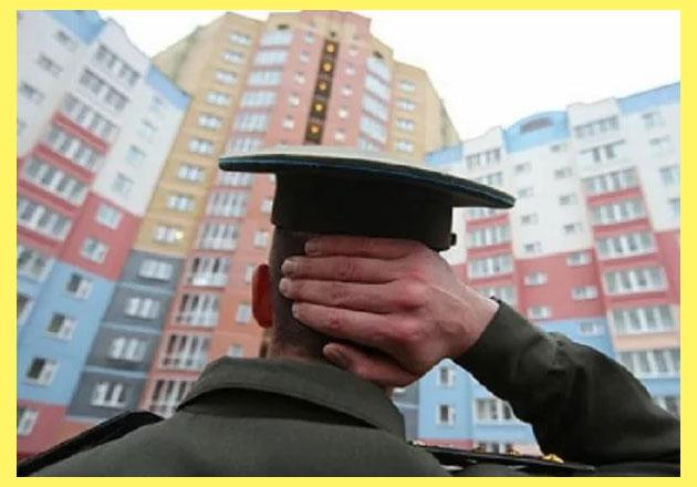 Квартиры для военных служебные