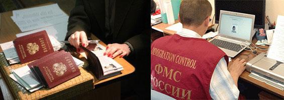 Служба ФМС России