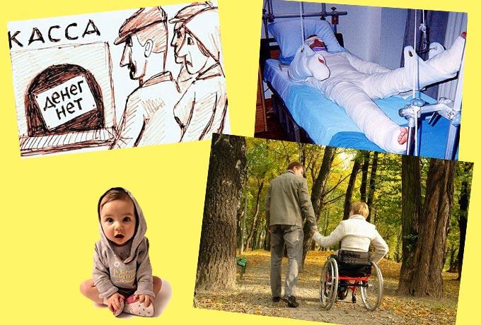 Задержка зарплаты, болезнь, инвалидность маленькие дети