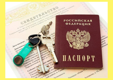 Паспорт ключи и свидетельство