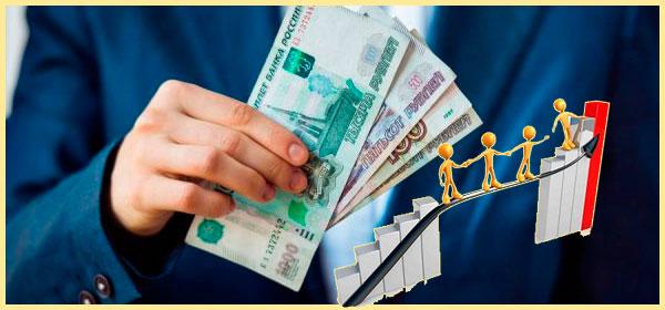 Человек с деньгами и рост доверия