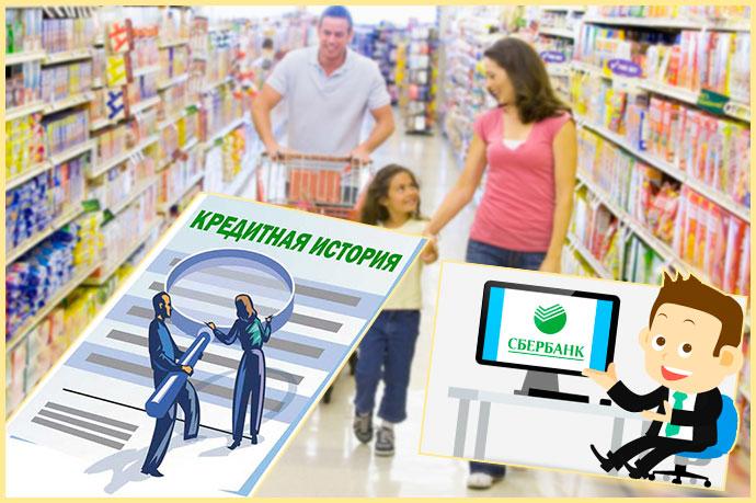 Семья в магазине, человек на сайте сбербанка, и лист кредитной истории