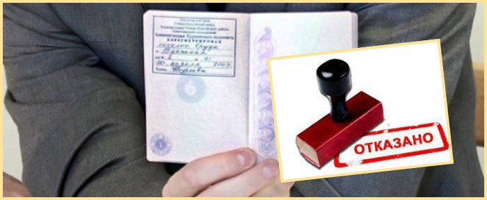 Паспорт с пропиской и штамп отказано