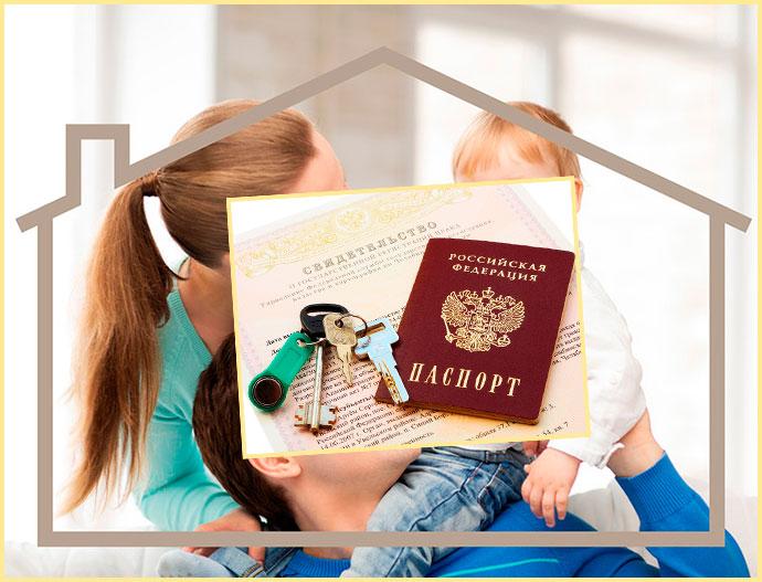 Семья дом и документы на проживание