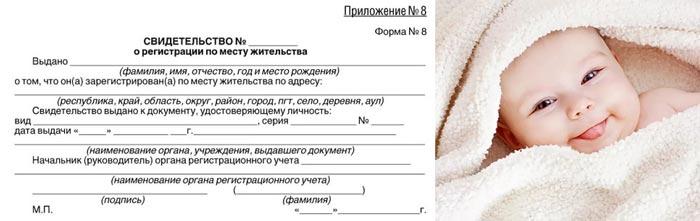 Приложение №8 Форма №8, свидетельство регистрации и ребенок