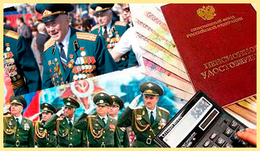 Военные, пенсионное удостоверение, деньги и калькулятор