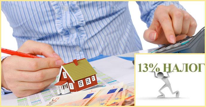 Расчеты стоимости дома и 13% налоги
